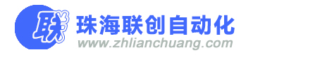 Zhuhai LIAN automation equipment Co., Ltd.