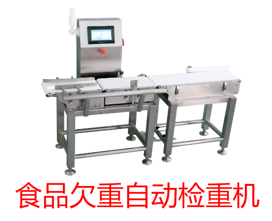 Food automatic weighing machine