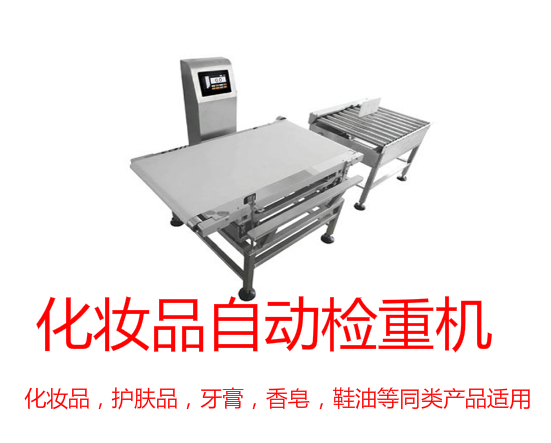 Cosmetics automatic weighing machine
