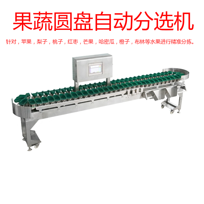 Fruit and Vegetable Disc Weight Separator