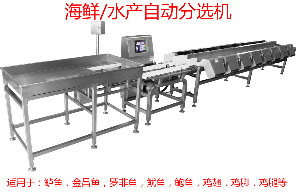 Seafood and aquatic products automatic sorter